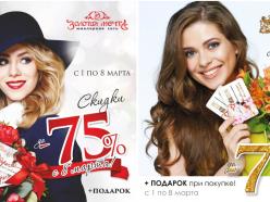 Скидки до 75% к 8 марта на ювелирные украшения в магазинах «Царское золото» и «Золотая мечта»