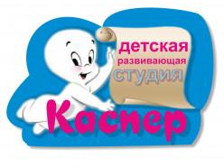 В Слуцке откроется детская развивающая студия «Каспер»