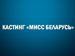 В Слуцке пройдёт кастинг национального конкурса красоты «Мисс Беларусь»