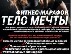 18 ноября в «City-Fitness» стартует фитнес-марафон «Новый я»