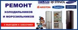 Ремонт холодильников и морозильников - ИП Черкас
