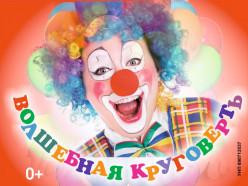 В пяти деревнях Слуцкого района выступит цирк «Овация»