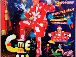 В Слуцке выступит цирк с уникальным лазерным шоу