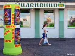С 5 по 7 августа в Слуцке будет работать приезжий цирк