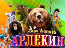 10-12 ноября в Слуцке выступит цирк-шапито «Арлекин»