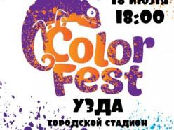 В Узде пройдёт фестиваль красок