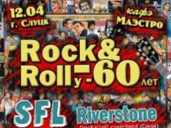 60-летие рок-н-ролла в Слуцке. Афиша