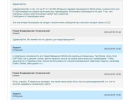 На сайт SlutskGorod совершаются системные DDoS-атаки