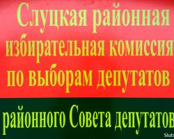 Кто стал депутатом Слуцкого районного Совета депутатов