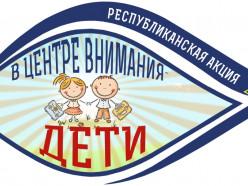 С 20 августа по 21 сентября в республике будет проходить профилактическая акция «В центре внимания – дети!»