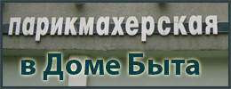Парикмахерская в Доме Быта