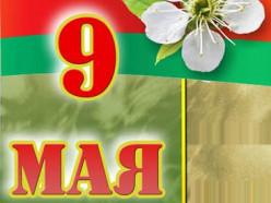 Программа празднования Дня Победы 2018 в Солигорске
