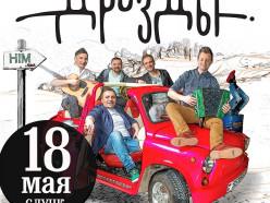 18 мая в Слуцке выступит группа «Дрозды»