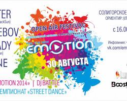 Фестиваль «EMOTION» пройдёт в Солигорске
