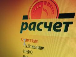 С 1 октября «Беларусбанк» вводит комиссию за платежи по ЕРИП в кассах