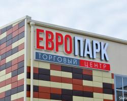 14 октября возле «Европарка» пройдёт праздничная программа