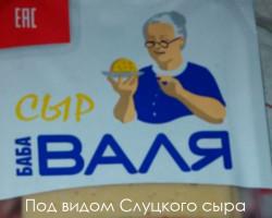 В магазинах Санкт-Петербурга нашли фальсификат слуцкого сыра