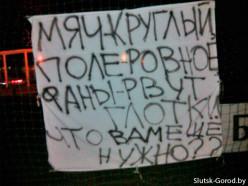Фанаты «Слуцка» оставили на стадионе поcлание футболистам своей команды