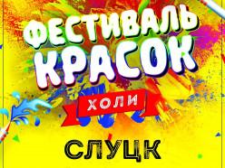 23 июня в городском парке пройдет фестиваль красок