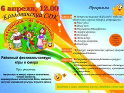В эту субботу в Козловичах пройдёт районный фестиваль юмора