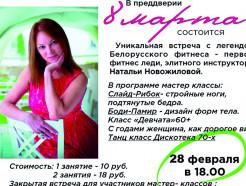 28 февраля в «City-Fitness» проведет мастер-класс Наталья Новожилова