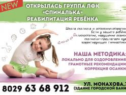 В Слуцке открылась группа ЛФК «Спиналька» для реабилитации ребенка и проводится набор в танцевальную группу хип-хопа