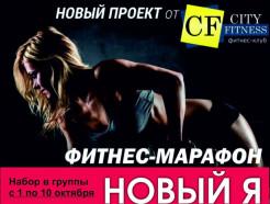 10 октября в «City-Fitness» стартует фитнес-марафон «Новый я»