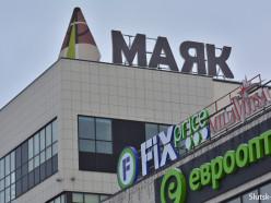 В торговом центре «Маяк» открылся магазин «Fix Price»