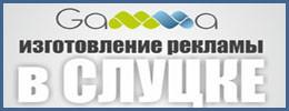 Реклама Слуцк - вся реклама!