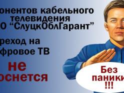 Проблема перехода на цифровое ТВ не коснётся абонентов ООО «СлуцкОблГарант»