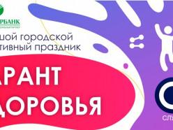 «Слуцкоблгарант» проведёт в центре Слуцка большой спортивный праздник. Программа
