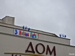 Народный театр драмы и комедии имени В. Голубка Слуцкого ГДК покажет спектакль «Не наракай»