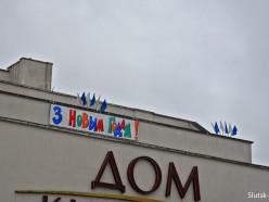 В Слуцком ГДК пройдут новогодние программы для взрослых и детей (обновлено)