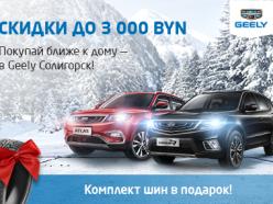 Лучшее предложение уходящего года от Geely Солигорск. До конца декабря успей воспользоваться скидками до 3000 BYN