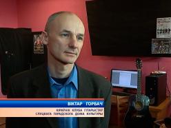 В Городском доме культуры начал работать клуб гитаристов
