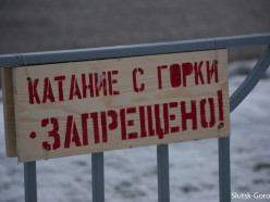 Фотофакт: на слуцкой горке за ГДК повесили запрещающие таблички
