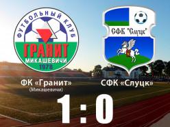 СФК «Слуцк» на выезде минимально уступил «Граниту» и вернулся на дно таблицы