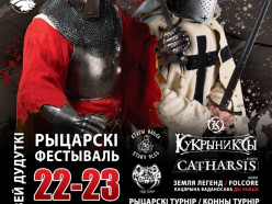 22-23 июля 2017 пройдет IX международный фестиваль славы белорусского оружия  «Наш Грюнвальд»