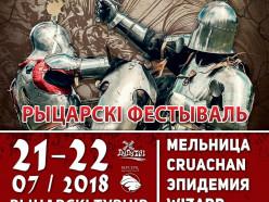 В эти выходные пройдёт юбилейный рыцарский фестиваль «Наш Грунвальд»