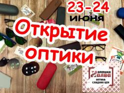 Оптика сладких цен «Халва» откроется в Слуцке