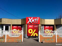 Новый магазин «Хит» откроется в Слуцке на улице Уласовца
