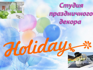 holiday01logo.jpg