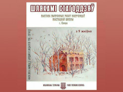 В Минске откроется выставка работ выпускников Слуцкой детской художественной школы