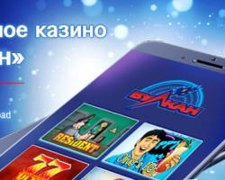 Играйте в мобильной версии казино Вулкан