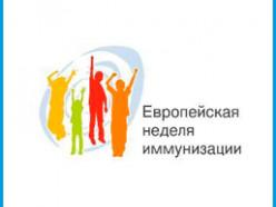 Мероприятия Европейской недели иммунизации пройдут в Слуцком районе