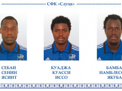 Три африканца подписали контракт со «Слуцком»