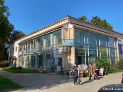 В Слуцке продали здание ТЦ «Калейдоскоп» и здание рядом, где находится юридическая консультация