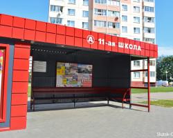 В субботу на остановке «11 школа» откроется магазин канцелярских товаров