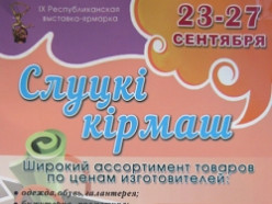 23-27 сентября пройдёт «Слуцкі кірмаш»