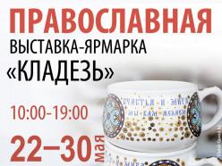 В Слуцке пройдёт православный фестиваль «Кладезь»